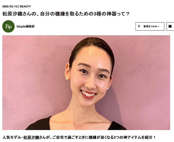 BIOPLE.jp『松原汐織さんの、自分の機嫌を取るための3種の神器って?』