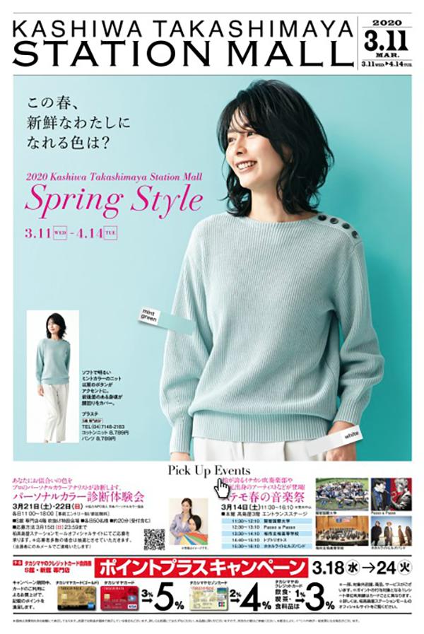 柏高島屋ステーションモール『Spring Style』