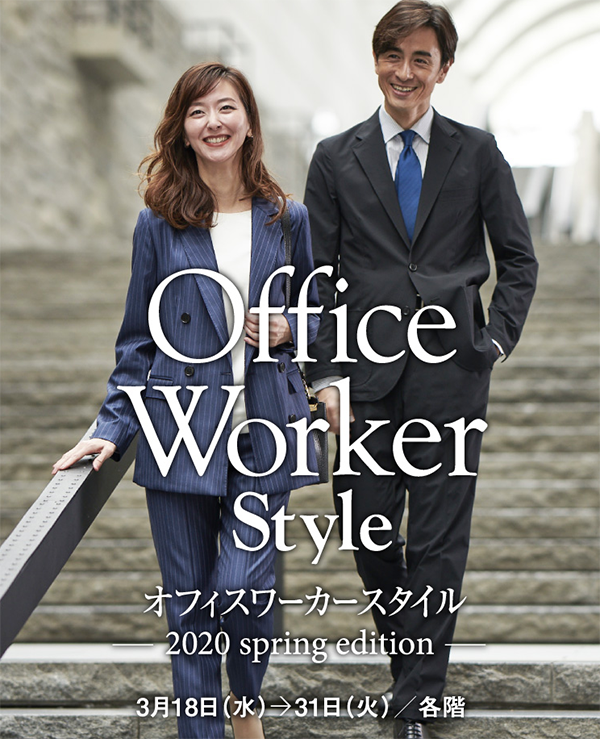 JR名古屋高島屋『Office Worker Style』