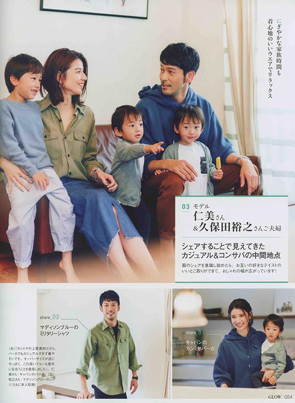 宝島社『GLOW』6月号