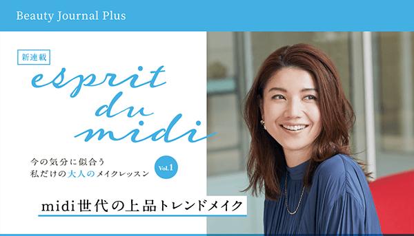 ワタシプラス by SISEIDO『Beauty Journal Plus』