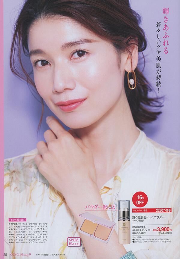 オージオ『OZIO-Beauty』9月号